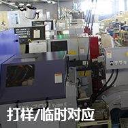 Support from the sample order to the large volume production. Integrated production line